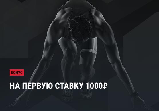 Бонус на первую ставку 1000 р