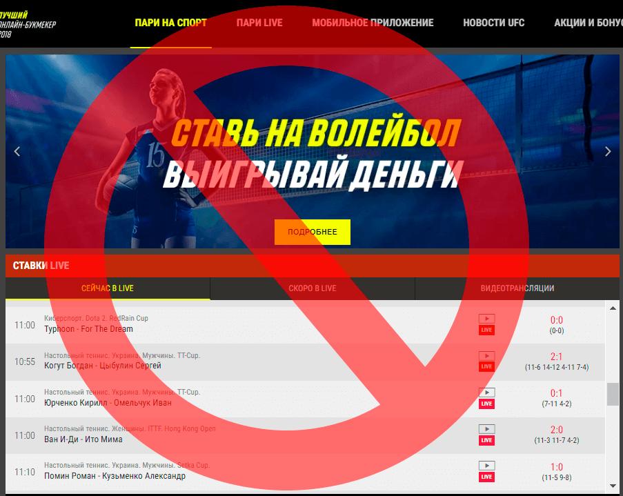 Если Париматч заблокирован - используйте Зеркало