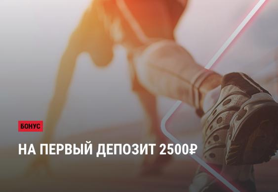 Бонус на первый депозит 2500 рублей