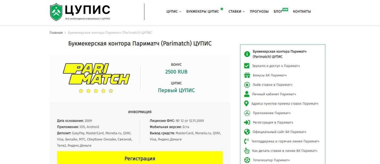 Париматч ЦУПИС регистрация