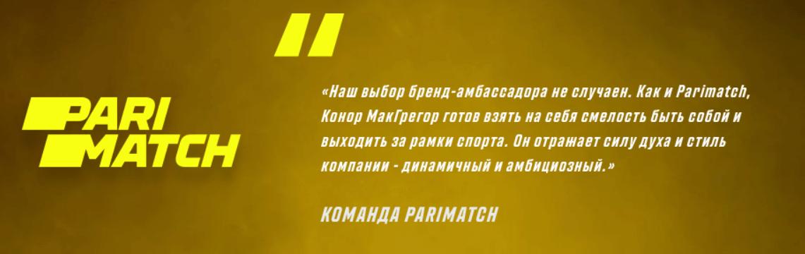 Команда Париматч говорит о выборе нового бренд-амбассадора