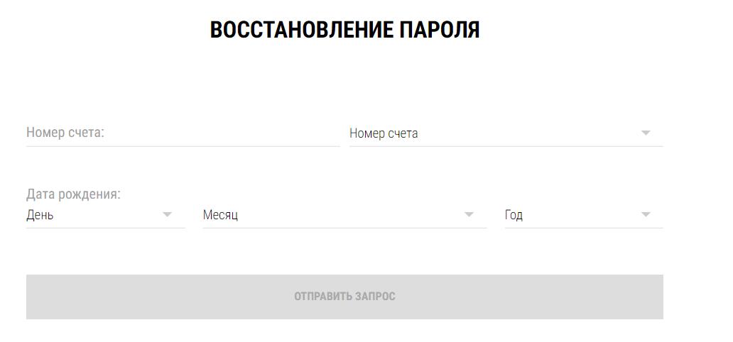 Как восстановить пароль в личном кабинете Париматч