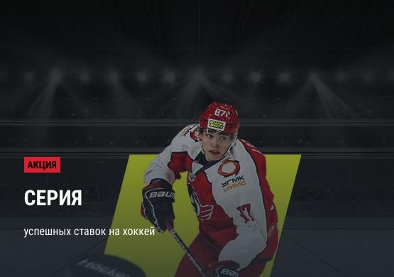Серия успешных ставок на хоккей